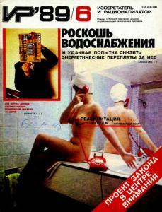Изобретатель и рационализатор 1989 №06