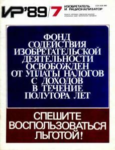 Изобретатель и рационализатор 1989 №07