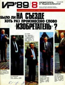 Изобретатель и рационализатор 1989 №08