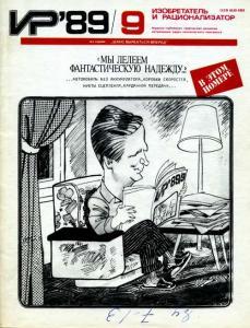 Изобретатель и рационализатор 1989 №09