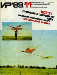 Изобретатель и рационализатор 1989 №11