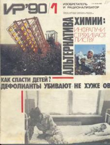 Изобретатель и рационализатор 1990 №01