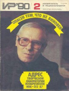 Изобретатель и рационализатор 1990 №02