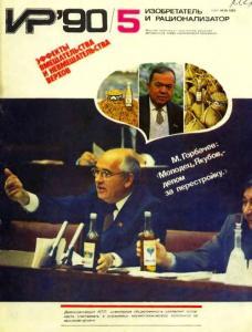 Изобретатель и рационализатор 1990 №05