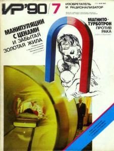 Изобретатель и рационализатор 1990 №07