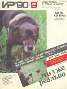 Изобретатель и рационализатор 1990 №09