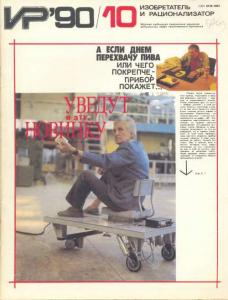Изобретатель и рационализатор 1990 №10