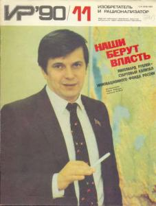 Изобретатель и рационализатор 1990 №11