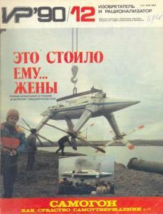 Изобретатель и рационализатор 1990 №12