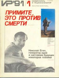 Изобретатель и рационализатор 1991 №01