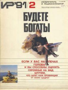 Изобретатель и рационализатор 1991 №02