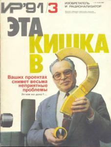 Изобретатель и рационализатор 1991 №03