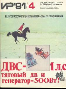 Изобретатель и рационализатор 1991 №04