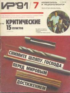 Изобретатель и рационализатор 1991 №07
