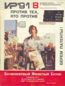 Изобретатель и рационализатор 1991 №08