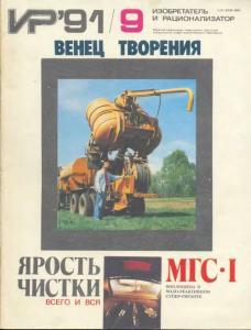 Изобретатель и рационализатор 1991 №09