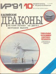 Изобретатель и рационализатор 1991 №10