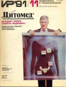 Изобретатель и рационализатор 1991 №11