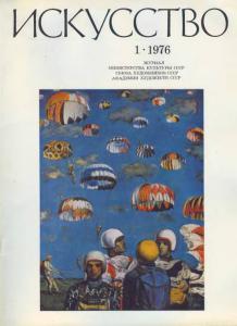 Искусство 1976 №01