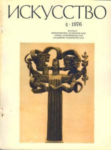 Искусство 1976 №04