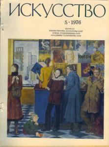 Искусство 1976 №05