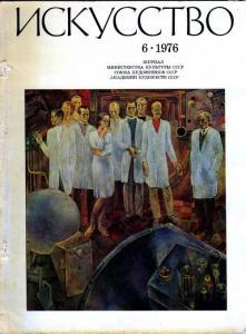 Искусство 1976 №06