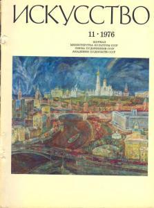 Искусство 1976 №11