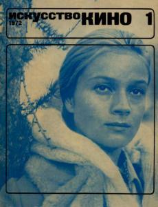 Искусство кино 1972 №01