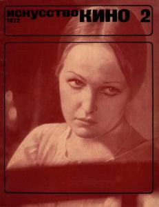 Искусство кино 1972 №02