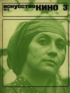 Искусство кино 1972 №03