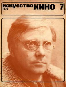 Искусство кино 1972 №07
