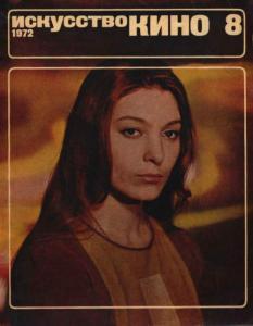 Искусство кино 1972 №08