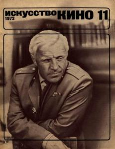 Искусство кино 1972 №11