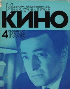Искусство кино 1976 №04