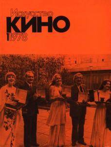 Искусство кино 1978 №01
