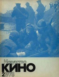 Искусство кино 1978 №02