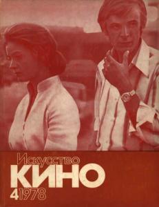 Искусство кино 1978 №04