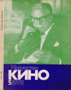 Искусство кино 1978 №05