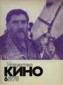 Искусство кино 1978 №06