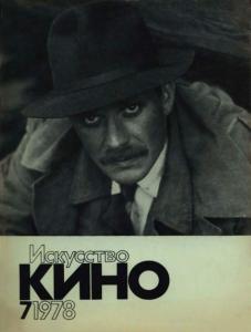 Искусство кино 1978 №07