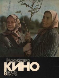 Искусство кино 1978 №08