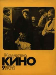 Искусство кино 1978 №09