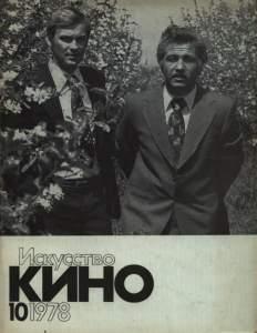 Искусство кино 1978 №10