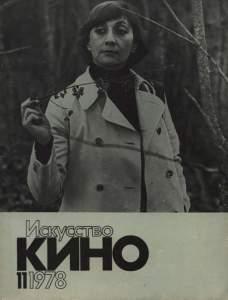 Искусство кино 1978 №11
