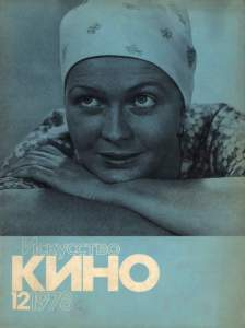 Искусство кино 1978 №12