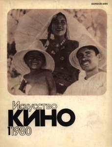Искусство кино 1980 №01