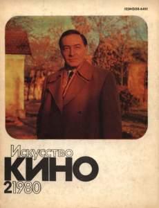 Искусство кино 1980 №02