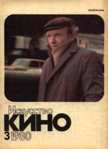 Искусство кино 1980 №03