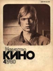 Искусство кино 1980 №04