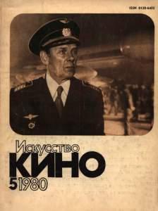 Искусство кино 1980 №05